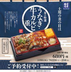 夏の特選 うなぎ・牛カルビ重 ご予約受付中!【4日間限定販売】 | トピックス | はま寿司 Food Graphic Design, Menu Design, Food Design, Banner Design, Japanese Menu, Japanese Diet, Restaurant Poster, Yayoi, Print Layout