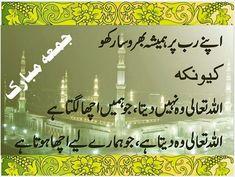 Mahe Ramadan Juma Mubarak Sms in Urdu 2020 Jumma Mubarak Messages, Images Jumma Mubarak, Jumma Mubarak Quotes, Islamic Phrases, Islamic Messages, Islamic Quotes, Beautiful Jumma Mubarak, Jumma Mubarik, Love You Messages