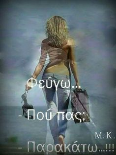 Smart Quotes, Greek Quotes, Wisdom Quotes, Irene, Wise Words, Poetry, Smile, Thoughts, Feelings