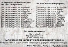 Weird Facts, Like You, Greek, Knowledge, Politics, Sayings, News, Strange Facts, Crazy Facts