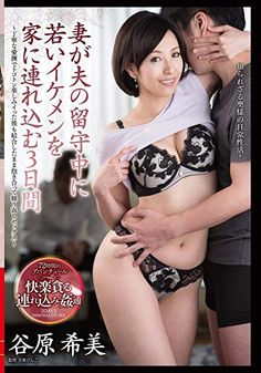 谷原希美 近親[無言]相姦 隣にお父さんがいるのよ… [DVD] アダルトDVD|Amazon(アマゾン) Jav Streaming, Recent Movies, 3days, Japan Photo, The Absence, Handsome, Bring It On, Politics, Husband