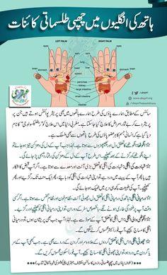 Hai na intresting 😃 Good Health Tips, Natural Health Tips, Health Advice, Healthy Tips, Islamic Phrases, Islamic Messages, Islamic Dua, Islamic Images, Islamic Teachings