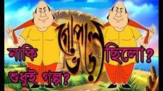 গোপাল ভাড় রহস্য || ছিলো নাকি শুধুই গল্প || Biography of Gopal Bhar Bangl... Youtube News, Biography, Fictional Characters, Biography Books, Fantasy Characters
