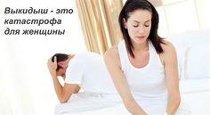 Особенности вынашивания беременности после выкидыша