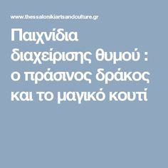 Παιχνίδια διαχείρισης θυμού : ο πράσινος δράκος και το μαγικό κουτί Calm Down Center, Gym Games, Mommy Quotes, Behaviour Management, Toddler Learning Activities, Teacher Hacks, Books To Buy, Pre School, Special Education