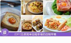 5款简单幸福自制早餐 - Sharetify