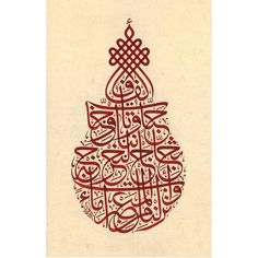 Calligraphy Course, Arabic Calligraphy Design, Islamic Calligraphy, Various Artists, Instagram Posts