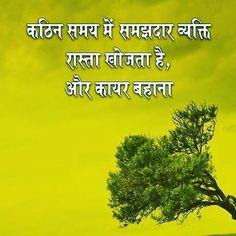 "420 Likes, 3 Comments - हिन्दी साहित्य मार्गदर्शन (@hindiquotes) on Instagram: ""आज का अनमोल विचार! #toughtimes #successquotes #hindi #hindiquotes #Motivational #Inspiration…"""