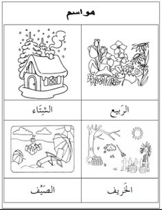Arabic Seasons Vocabulary Resources ~ TJ Homeschooling