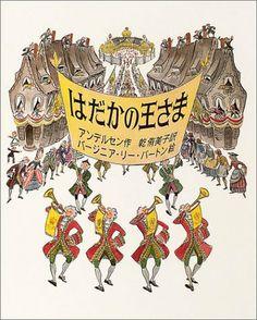 はだかの王さま (大型絵本) ハンス・クリスチャン アンデルセン, http://www.amazon.co.jp/dp/4001108763/ref=cm_sw_r_pi_dp_am88sb1DNJ6ZD