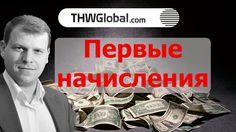 Первые начисления в THWGlobal #АлексейБарышев Алексей Барышев THW Global Бесплатная регистрация AleksShad.thwglobal.com