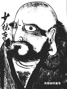 Kung Fu Wushu Shaolin | bodhi,dharma13.img (640 x 855).jpg :: KUNG FU SHAOLIN TCHUEN - WUSHU ...