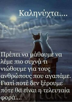 Good Afternoon, Good Morning, Greek Beauty, Picture Quotes, Quote Pictures, Greek Words, Good Night Quotes, Greek Quotes, Nostalgia