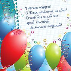 Открытка на день рождения для любимой подруги