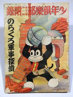 戦前◆『のらくろ』+『冒険ダン吉』折本漫画◆田川水泡島田啓三_画像2