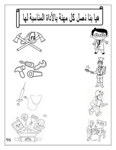 بوكلت اللغة العربية بالتدريبات لثانية حضانة Arabic booklet kg2 first … Arabic Alphabet Letters, Arabic Alphabet For Kids, Transportation Preschool Activities, Educational Activities For Kids, Write Arabic, Arabic Phrases, Seasons Worksheets, Alphabet Tracing Worksheets, Arabic Lessons