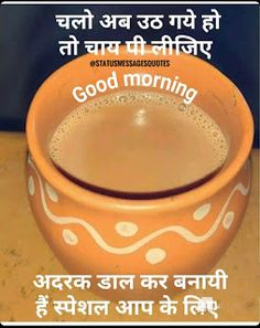 Best Good Morning Status for Love, Friends and Family Good Morning Coffee Gif, Good Morning Life Quotes, Motivational Good Morning Quotes, Morning Wishes Quotes, Good Morning Happy Sunday, Morning Quotes Images, Latest Good Morning, Morning Gif, Good Morning Animals