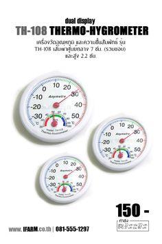 ที่วัดอุณหภูมิและความชื้นโรงเรือนเพาะเห็ด วัดค่าได้แม่นยำ ราคาถูกเพียง 150- วัดค่าได้ทั้งอุณหภูมิและความชื้นสัมพัทธ์ได้ในเครื่องเดียว ใช้งานง่าย ไม่ต้องใส่ถ่าน แขวนหรือตั้งได้ สินค้ารับประกันทุกชิ้น  สนใจติดต่อ 081-555-1297 หรือคลิกที่รูปภาพ
