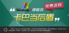 卡巴斯基免費送防毒軟體 2014 一年版,在 Windows XP 正式停止相關服務後