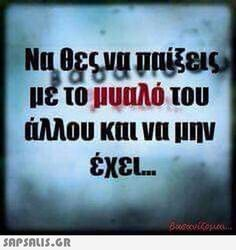 :p greek quotes Funny Greek Quotes, Sarcastic Quotes, Funny Statuses, Clever Quotes, Perfection Quotes, Funny Thoughts, Funny Jokes, It's Funny, Funny Pics