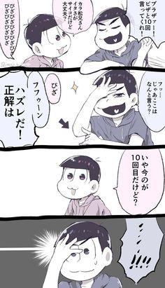 【おそ松さん】10回ゲームのコピペを六つ子で(まんが)