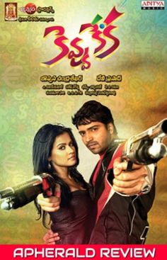 Kevvu Keka Review | Kevvu Keka Rating | Kevvu Keka Movie Review | Kevvu Keka Telugu Movie Review | Kevvu Keka Movie Rating | Allari Naresh Kevvu Keka Live Updates, Cast