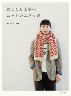 Casual Knit Clothes - michiyo - Japanese Knitting & Crochet Pattern Book for Women - JapanLovelyCrafts