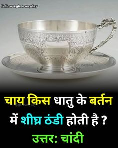 Gernal Knowledge, General Knowledge Facts, Unique Facts, Fun Facts, Interesting Facts In Hindi, Did You Know Facts, Clothing Hacks, Chemistry, The Good Place