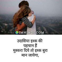 Romantic Shayari (रोमांटिक शायरी) Beautiful Romantic In Hindi Happy Shayari In Hindi, Romantic Shayari In Hindi, Hd Quotes, Wisdom Quotes, Words Quotes, Qoutes, Funny Quotes, Cute Romantic Quotes, Romantic Status