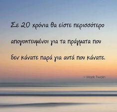 """3,234 """"Μου αρέσει!"""", 3 σχόλια - Λόγια Μεγάλων Προσωπικοτήτων🇬🇷 (@logiamegalwnproswpikothtwn) στο Instagram: """"Kαντε τα τωρα που μπορειτε!"""" Feeling Loved Quotes, Love Quotes, Greek Quotes, Feelings, Beach, Water, Life, Outdoor, Instagram"""