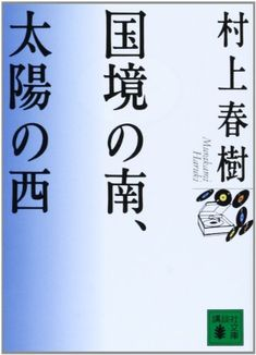国境の南、太陽の西 (講談社文庫) 村上 春樹 http://www.amazon.co.jp/dp/4062630869/ref=cm_sw_r_pi_dp_aUEpub1DGK3WX