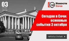 Сегодня в Сочи: основные события 3 октября http://www.sochi-express.ru/sochi/news/sochi/153562 #sochi #sochi2016 #новостисочи #сочи #сочи2016 #адлер #новости #курорт #афишасочи