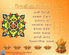 Happy diwali wishes in marathi happy diwali wishes pinterest happy diwali wishes in marathi happy diwali wishes pinterest happy diwali and diwali m4hsunfo
