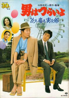 男はつらいよ 花も嵐も寅次郎 (Tora-san, the Expert,1982)