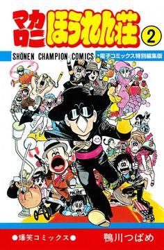 「マカロニほうれん荘」未収録作も含めた電子書籍版、全3巻で配信スタート(画像 2/7) - コミックナタリー