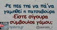 Ρε πες της να πά'να γαμηθεί η πατσαβούρα -Είστε σίγουρα σύμβουλος γάμου; Funny Greek Quotes, Greek Memes, Funny Picture Quotes, Funny Quotes, Funny Pictures, Just Kidding, Funny Facts, True Words, Talk To Me