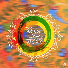 Bangla New Year 1422 shshroyi Shiva Wallpaper, Hd Wallpaper, Happy Bengali New Year, Alpona Design, New Year Art, Mickey Mouse Art, Surrealism Painting, New Years Decorations, Simple Rangoli