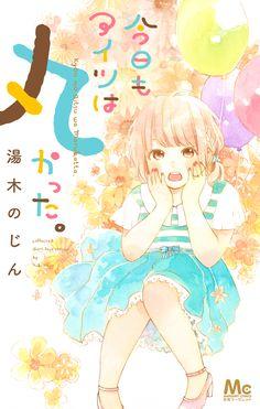 「今日もアイツは丸かった。」湯木のじん 表紙デザイン/川谷康久+関根彩 集英社 「これは愛じゃないので、よろしく」1巻 湯木のじん 表紙デザイン/川谷康久+関根彩 集英社 Korea Design, Manga Poses, Design Comics, Comic Covers, Art And Architecture, Anime Love, Pretty Pictures, Book Design, Manga Anime