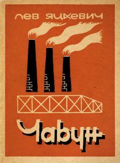 Soviet Ukrainian book cover