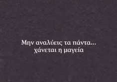 😊 #quouteoftheday #greekstatus #greekquote #post #greekpost #status #logia #skepsis #toixos #toixosgreece Greek Quotes, Amsterdam, Cards Against Humanity, Notes, Personalized Items, Instagram, Greek Sayings, Report Cards, Notebook