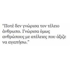 greek_quotes - Quotes words - - New Ideas Happy Quotes, Best Quotes, Life Quotes, Quotes Quotes, The Words, Movie Quotes, Funny Quotes, Morning Love Quotes, Motivational Quotes