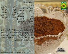 home made chaat masalah Masala Powder Recipe, Masala Recipe, Cooking Recipes In Urdu, Bread Recipes, Cake Recipes, Spicy Sausage Pasta, Chaat Masala, Desi Masala, Urdu Recipe