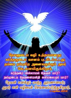 Tamil Bible, Bible Words, God, Dios, Allah, The Lord