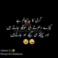 12 New funny meme urdu photo 2019 – funny photo Short Jokes Funny, Very Funny Memes, Some Funny Jokes, Funny School Memes, Funny Facts, Funny Quotes In Urdu, Cute Funny Quotes, Sarcastic Quotes, Jokes Quotes
