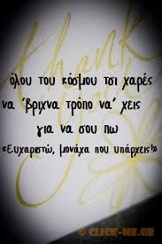 Greek Quotes, Beautiful Love, Crete, My Life, Letters, Sayings, Sky, Inspiring Sayings, Heaven