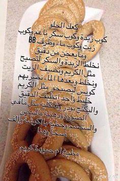 Arabic Dessert, Arabic Sweets, Arabic Food, Dry Bread, Bread Baking, Beignets, Libyan Food, Sesame Cookies, Middle Eastern Desserts
