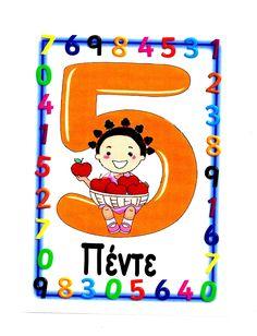 karteles numbers Comics, Worksheets, Numbers, Greek, Art, Art Background, Kunst, Literacy Centers, Cartoons