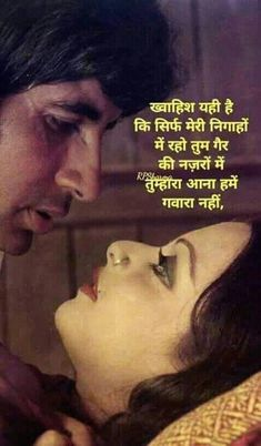 💝 Shyari Quotes, Lines Quotes, Hindi Quotes On Life, True Quotes, People Quotes, Hindi Words, Hindi Shayari Love, Filmy Quotes, Feeling Loved Quotes