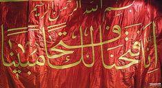 Banner of Fatih Sultan Mehmed Han