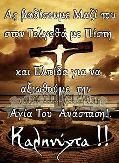 Greek Quotes, Christian Faith, Good Night, Easter, God, Feelings, Happy, Wings, Nighty Night
